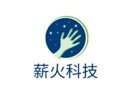 薪火科技公司logo设计
