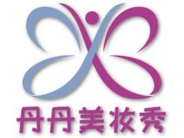 丹丹美妆秀门店logo设计