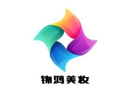 锦鸿美妆公司logo设计