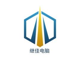 重庆继佳电脑公司logo设计
