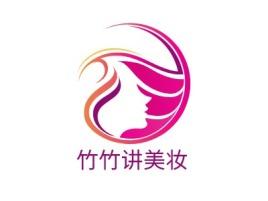 竹竹讲美妆门店logo设计