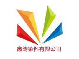 鑫涛染料有限公司企业标志设计