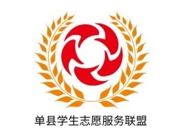 单县学生志愿服务联盟logo标志设计