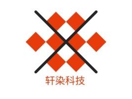 轩染科技公司logo设计