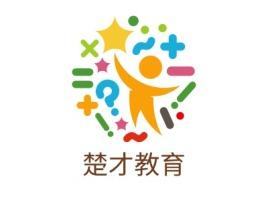 楚才教育logo标志设计