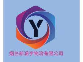 烟台新涵宇物流有限公司公司logo设计