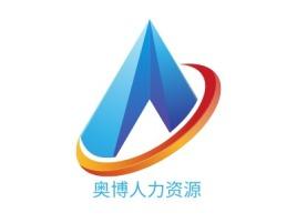 奥博人力资源公司logo设计