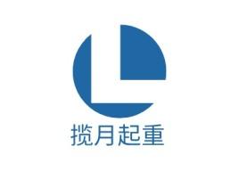 揽月起重企业标志设计