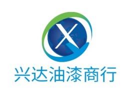 兴达油漆商行企业标志设计