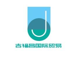 吉福昌国际贸易公司logo设计