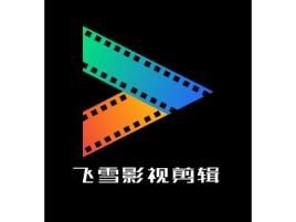 飞雪影视剪辑logo标志设计