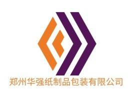 郑州华强纸制品包装有限公司企业标志设计