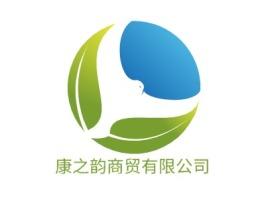 康之韵商贸有限公司企业标志设计