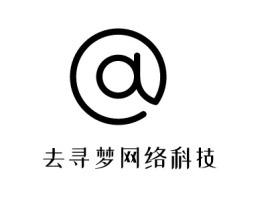 去寻梦网络科技公司logo设计