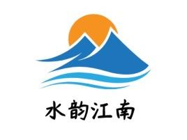 水韵江南logo标志设计
