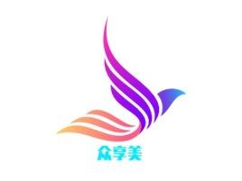 众享美公司logo设计
