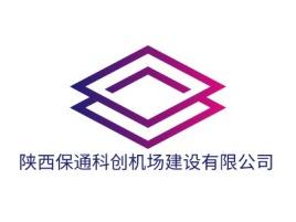 陕西保通科创机场建设有限公司企业标志设计