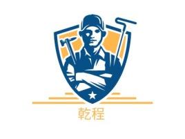乾程公司logo设计