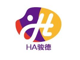 HA骏德logo标志设计