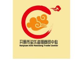 开原市玺乐海翔商贸中心公司logo设计