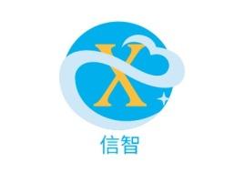 信智公司logo设计