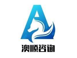 澳顺咨询公司logo设计