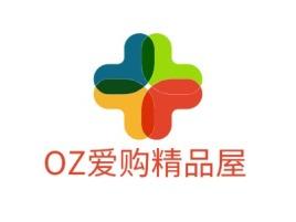 OZ爱购精品屋品牌logo设计