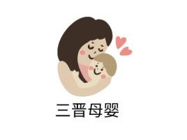 三晋母婴品牌logo设计
