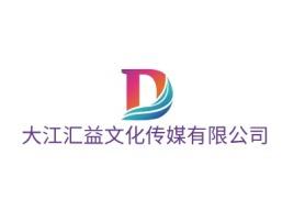 大江汇益文化传媒有限公司logo标志设计