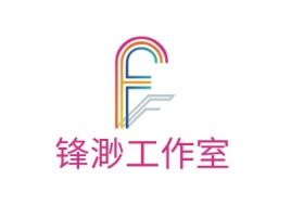 锋渺工作室logo标志设计