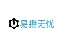 易播无忧公司logo设计