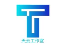 天云工作室公司logo设计