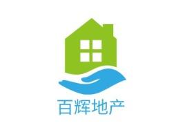 百辉地产企业标志设计