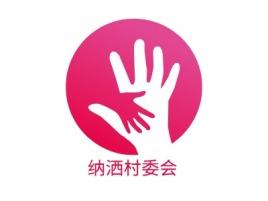 纳洒村委会公司logo设计