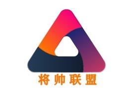 将帅联盟公司logo设计