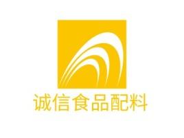诚信食品配料公司logo设计