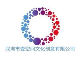 深圳市壹空间文化创意有限公司logo标志设计
