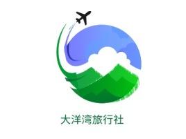 大洋湾旅行社logo标志设计