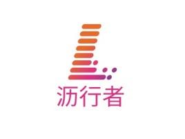 沥行者logo标志设计