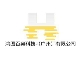 鸿图百奥科技(广州)有限公司公司logo设计