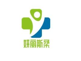妍丽斯柔公司logo设计