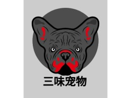 三味宠物公司logo设计