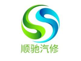 顺驰汽修公司logo设计