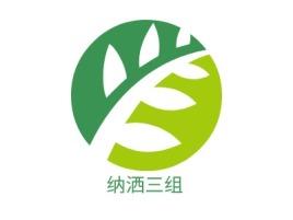 纳洒三组品牌logo设计