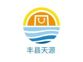 丰县天源店铺标志设计