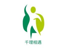 千理相遇品牌logo设计