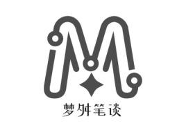 梦舛笔谈公司logo设计