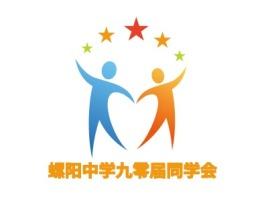 螺阳中学九零届同学会logo标志设计