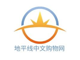 地平线中文购物网公司logo设计