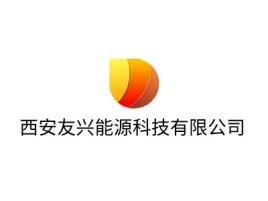 西安友兴能源科技有限公司企业标志设计